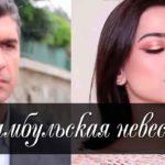 невеста турецкий сериал