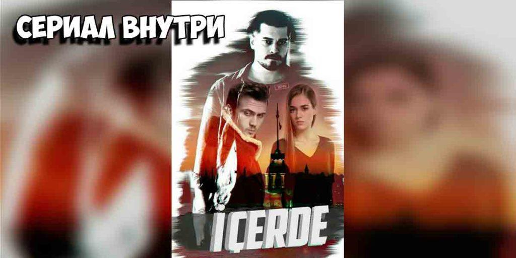 Сериал Внутри на русском языке