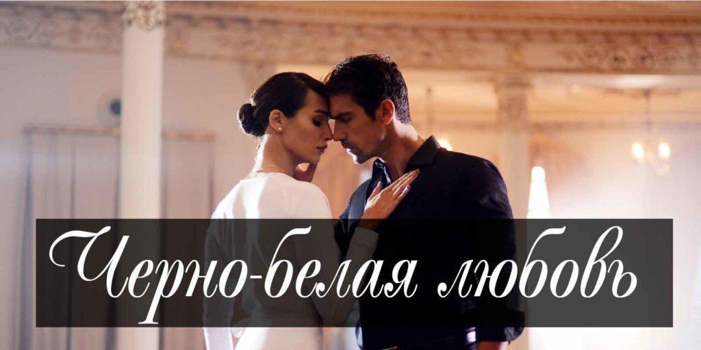 черно белая любовь турецкий сериал 2017 озвучка