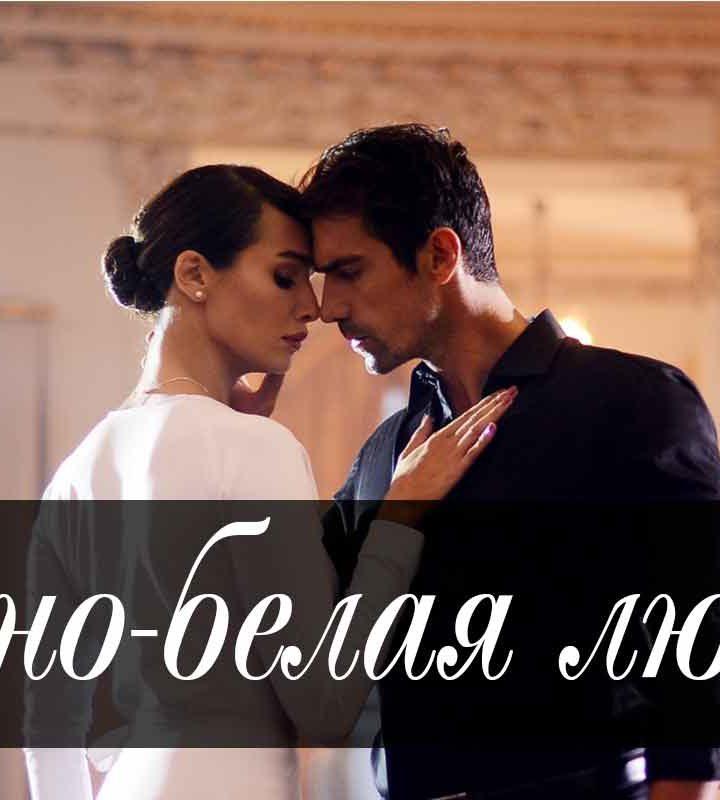 Сериал Чёрно-белая любовь / Siyah Beyaz Ask прощается со своими зрителями