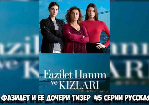 ГГоспожа Фазилет и её Дочери 45 серия