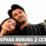 Черная любовь 2 сезон
