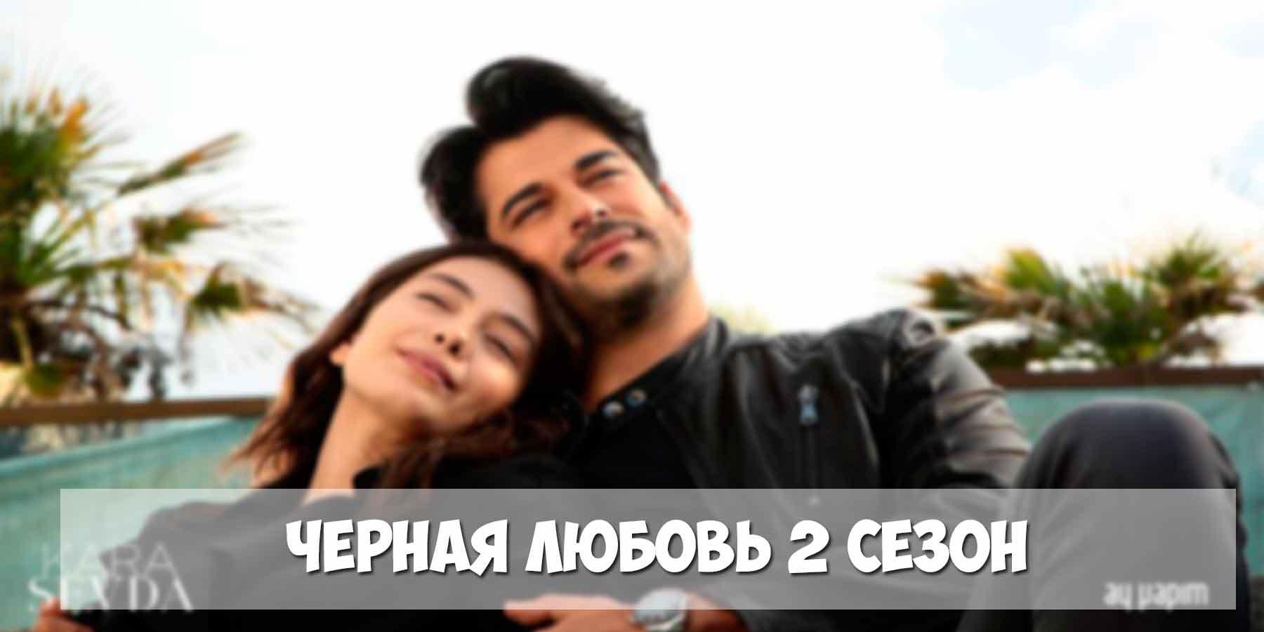 Черная любовь турецкий сериал