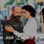 Ты моя родина Измир 1918 2 сезон