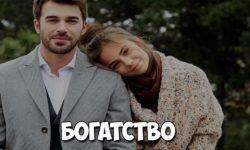 Богатство турецкий сериал на русском языке