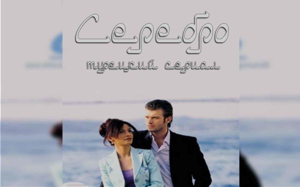 Серебро турецкий сериал