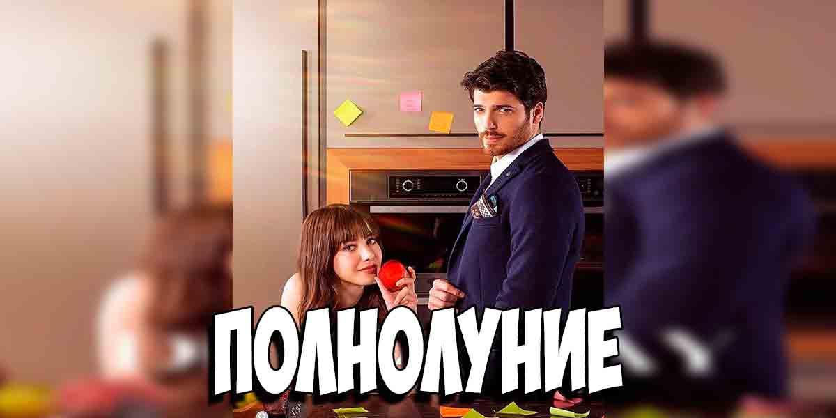 Полнолуние турецкий сериал