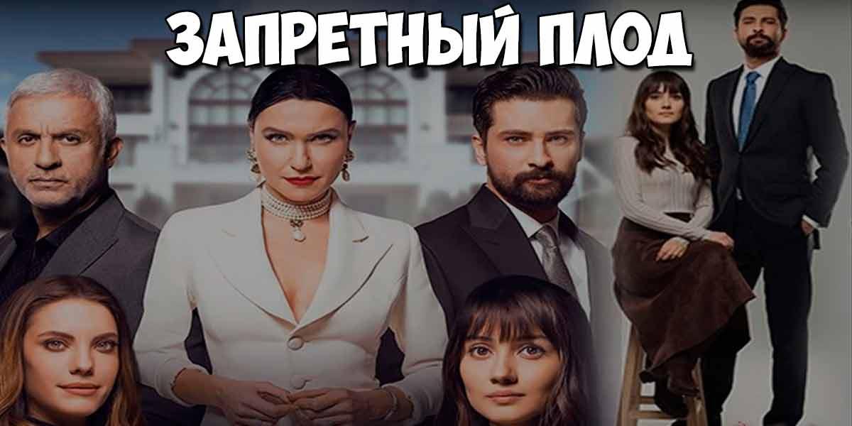 Запретный плод турецкий сериал