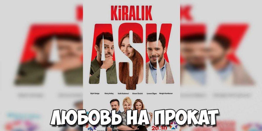 Любовь напрокат 1 серия русская озвучка смотреть онлайн