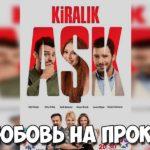 турецкий сериал любовь на прокат на русском