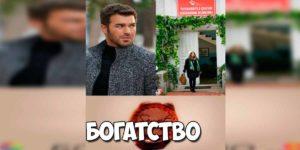 богатсво-турецкий-сериал