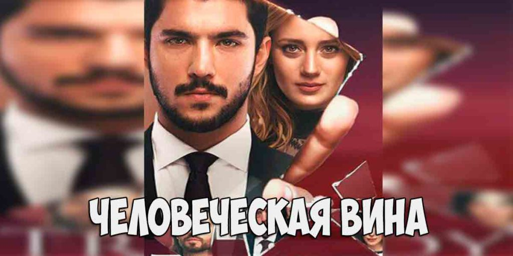 турецкий сериал Человеческая вина