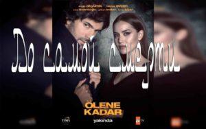 турецкий сериал До самой смерти