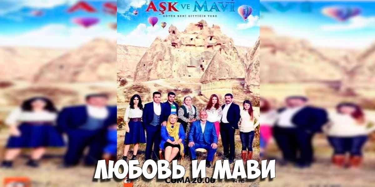 любовь и мави турецкий сериал