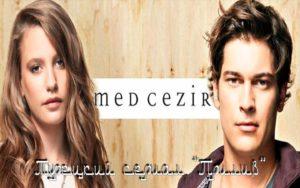 Прилив турецкий сериал