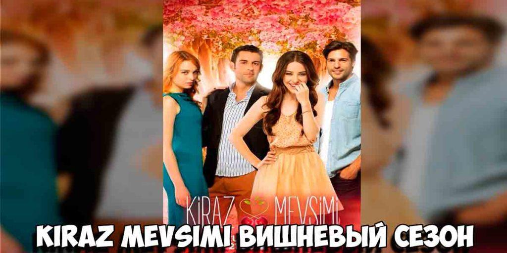 вишневый сезон смотреть онлайн на русском языке