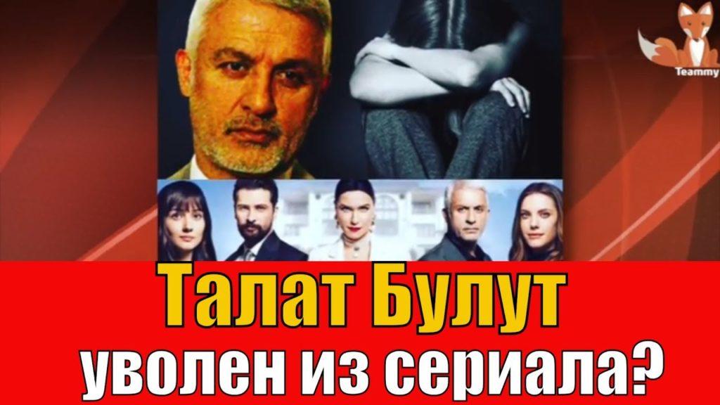 Талата Булута выгнали из сериала Запретный плод
