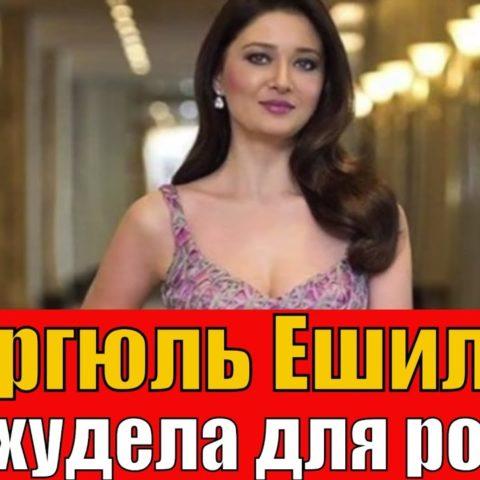 Нургюль Ешилчай похудела для роли