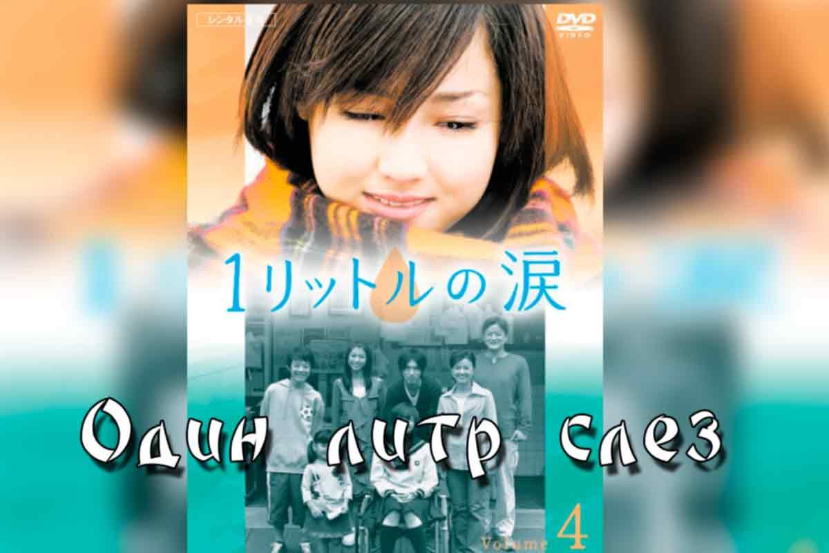 Один литр слез / Ichi rittoru no namida 2005 дорама с русской озвучкой 1