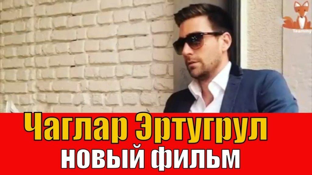 Чаглар Эртугрул - новый фильм