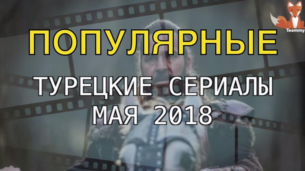 20 лучших турецких сериалов мая 2018 года