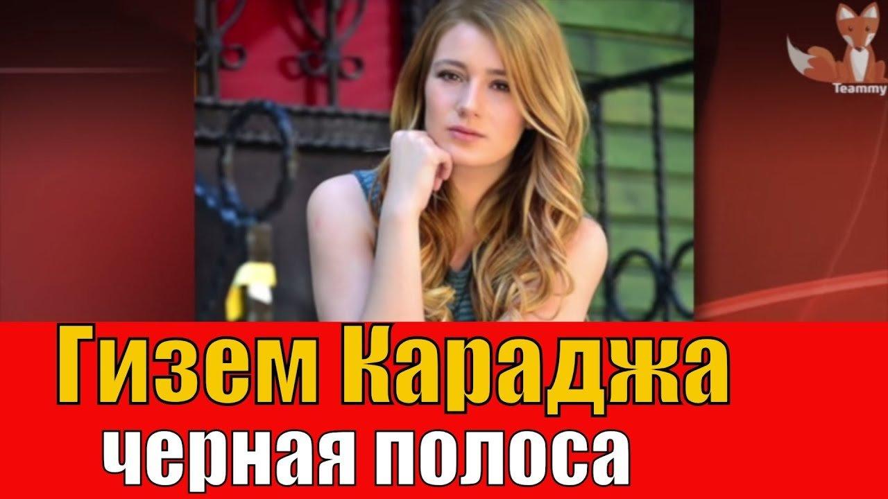 Гизем Караджа - черная полоса
