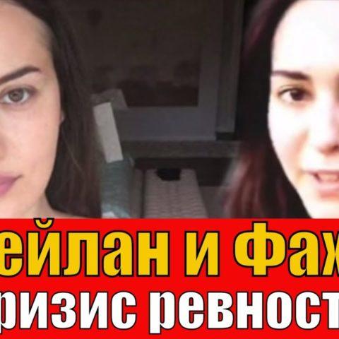 Джейлан Чапа ревнует Фахрие Эвджен