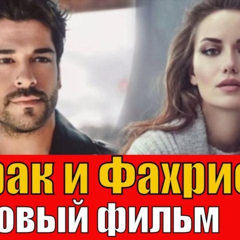 Бурак Озчивит и Фахрие Эвджен - новый фильм