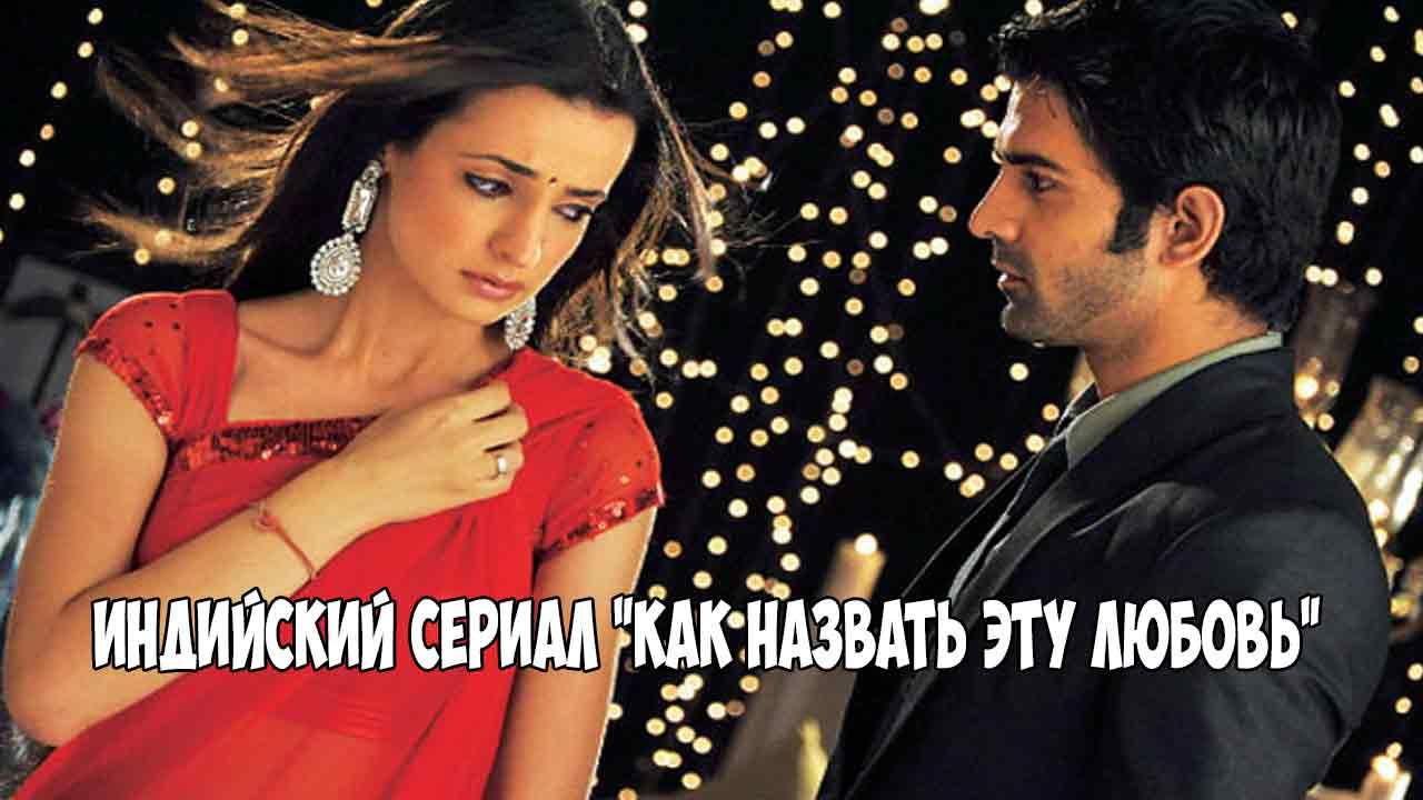 индийский сериал Как назвать эту любовь