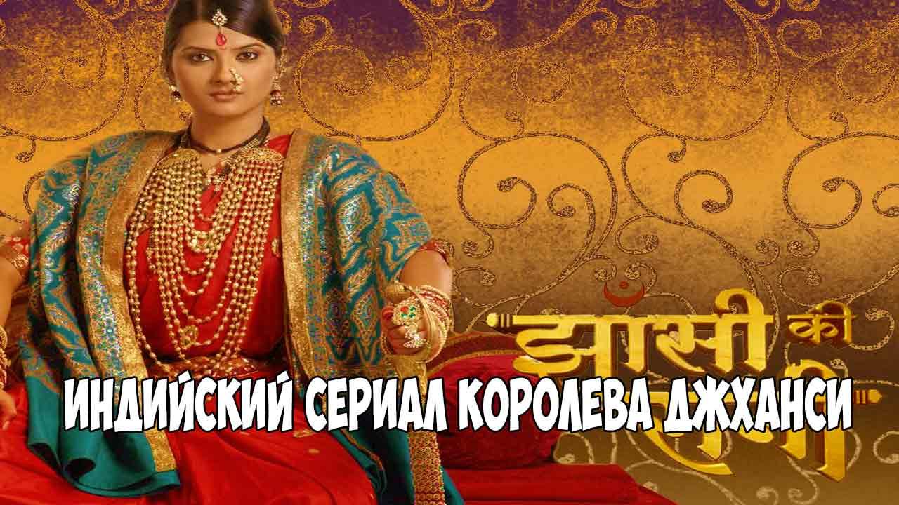 Индийский сериал Королева Джханси