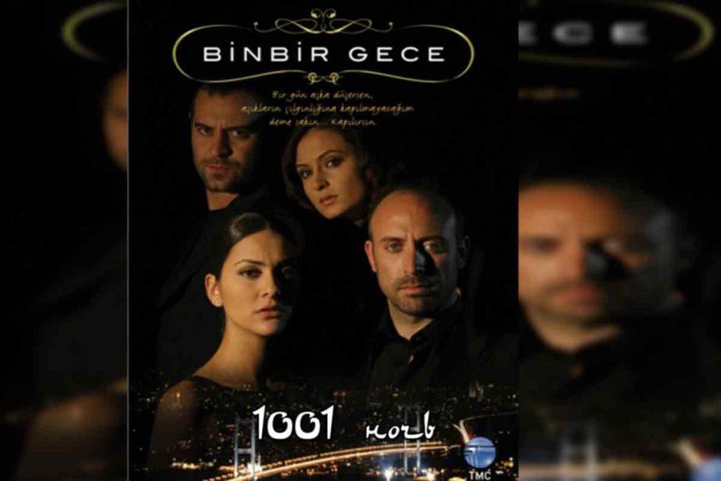 турецкий сериал 1001