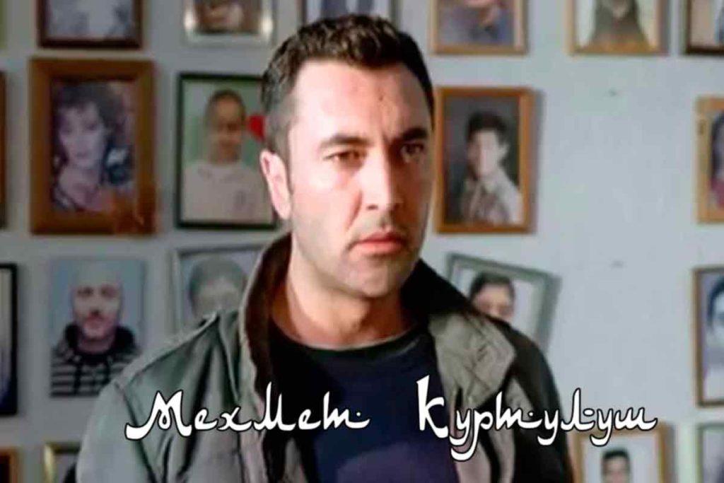 Мехмет Куртулуш