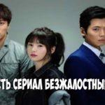 Смотреть Азиатский сериал Безжалостный город
