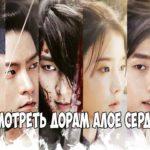 Алое сердце » дорам (дорама) на русском онлайн