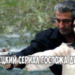 Турецкий сериал Госпожа Дила