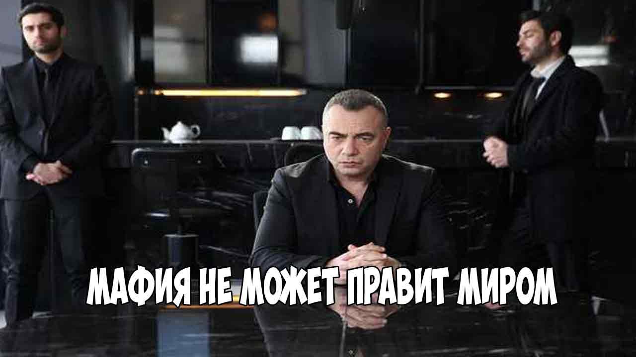 Турецкий сериал Мафия не может правит миром