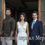 Турецкий сериал Мерьем