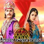 Джодха и Акбар история великой любви 2008 индийский фильм 1