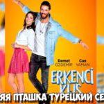 Ранняя пташка турецкий сериал смотреть онлайн