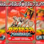 Махабхарата индийский сериал 1988 смотреть онлайн на русском 1