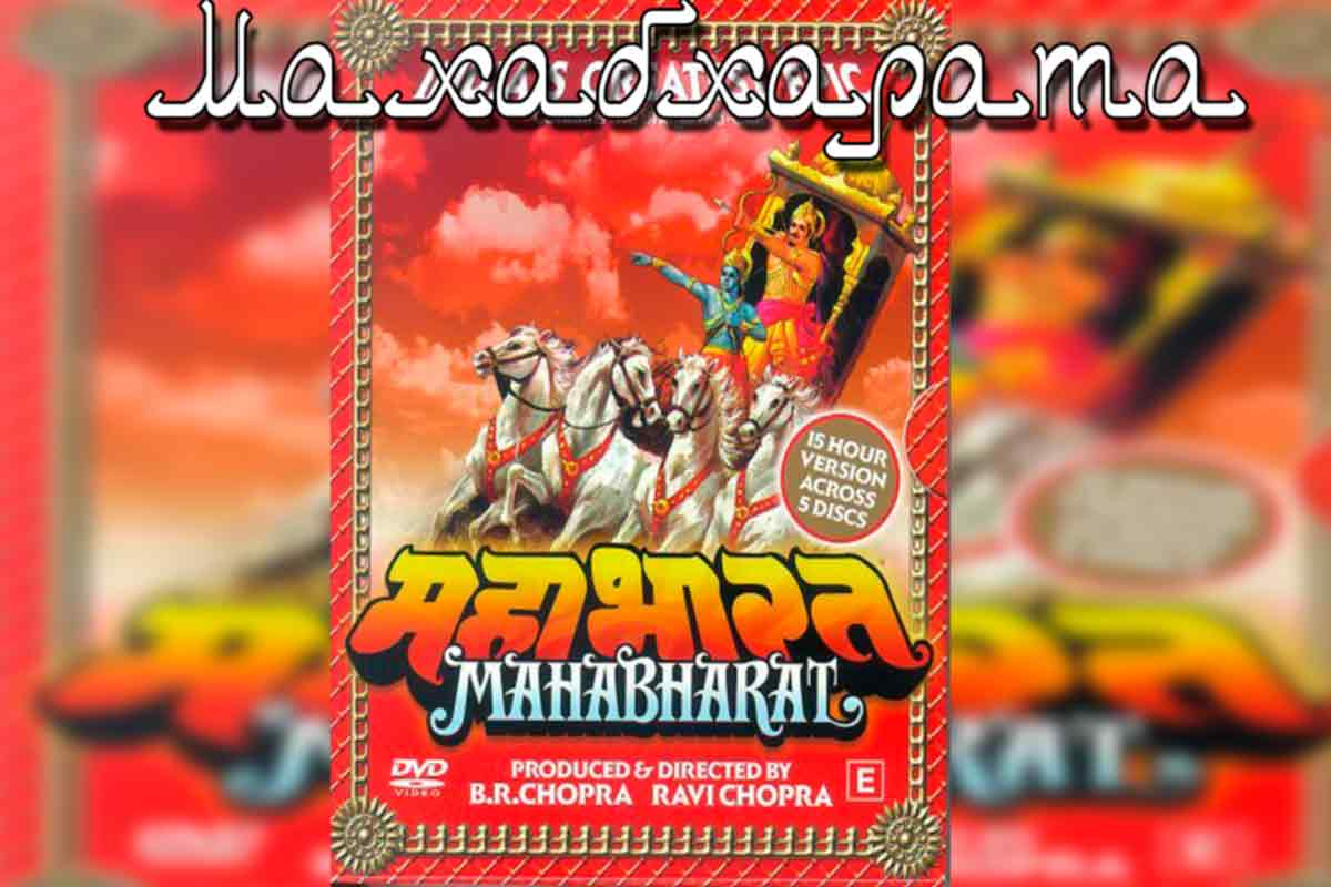 Махабхарата индийский сериал 1988 смотреть онлайн на русском 6