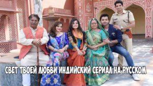 Свет твоей любви индийский сериал на русском онлайн