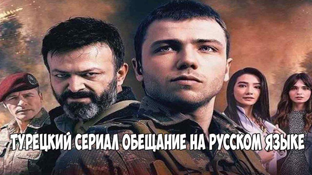 Турецкий сериал Обещание на русском языке