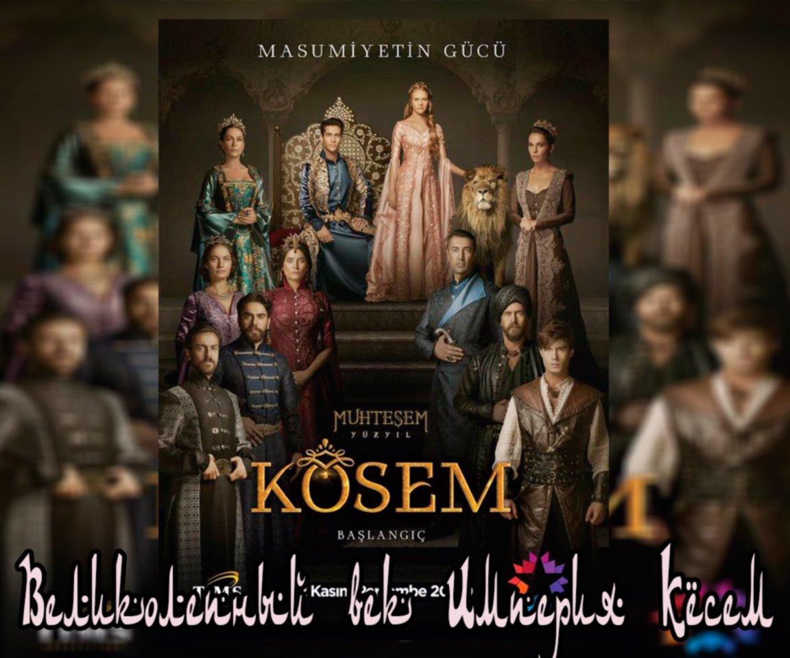 velikolepnyy-vek-imperiya-kyosem
