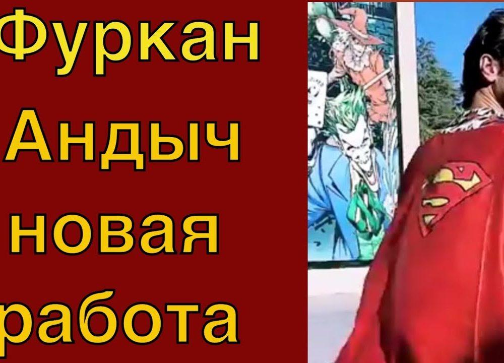 Фуркан Андыч - новая работа?