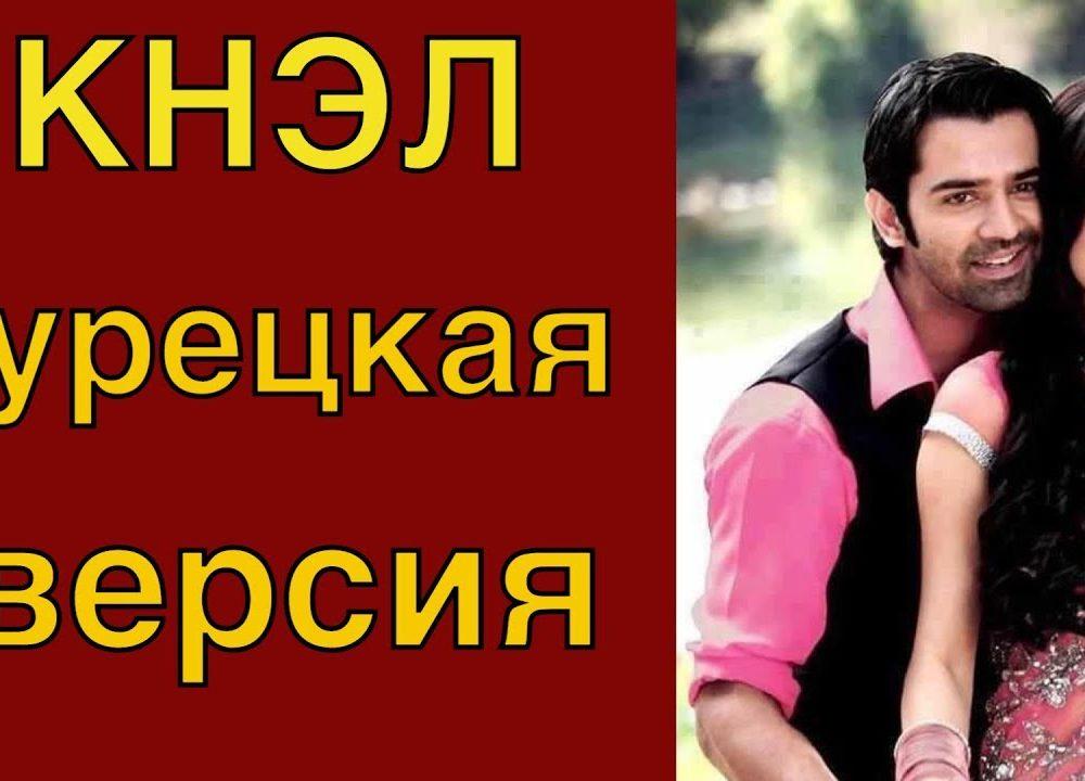 Турецкий ремейк знаменитого индийского сериала