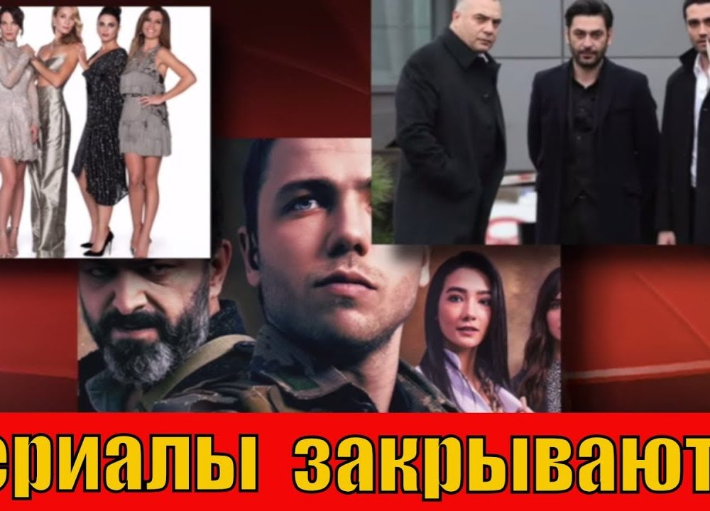 В Турции закроют популярные сериалы?