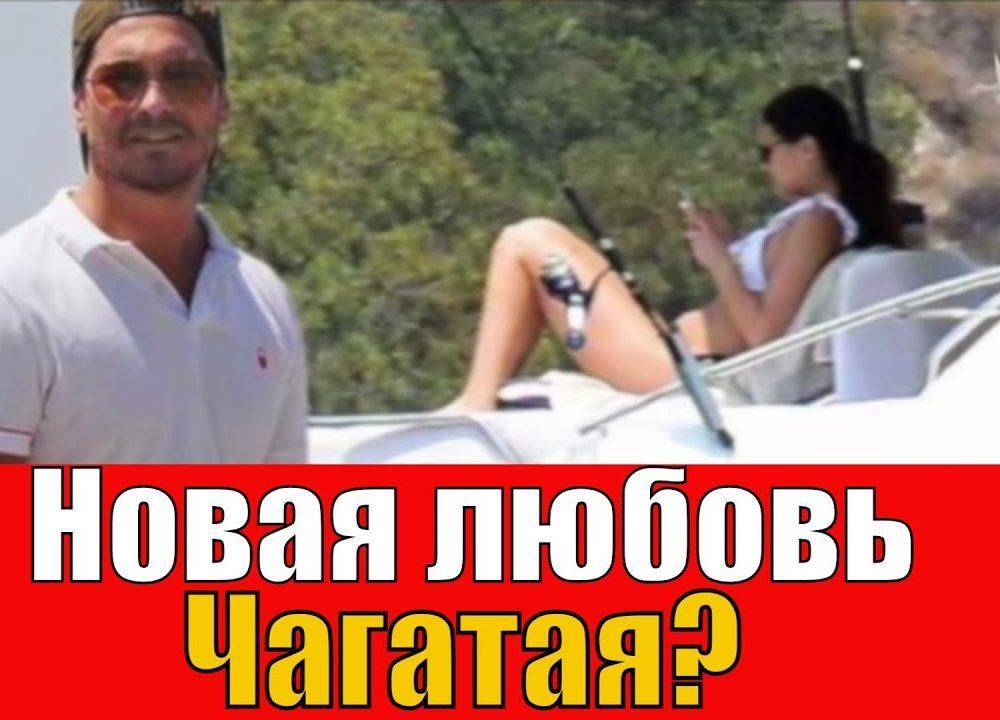 ТурСМИ приписали Чагатаю новую любовь