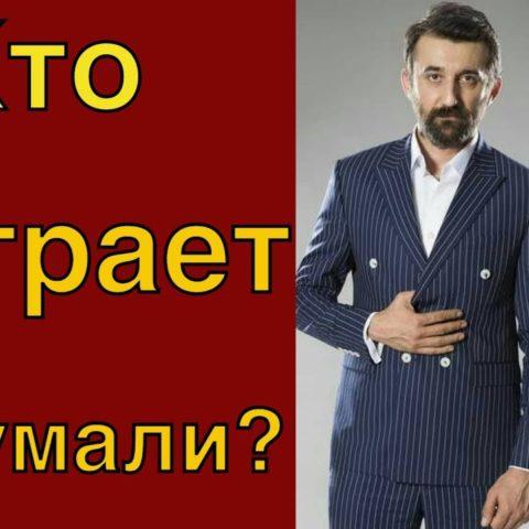 Кто сыграет Джумали Кочовалы?