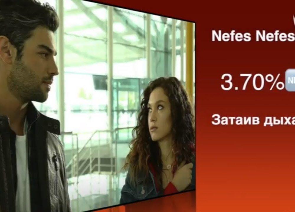 Рейтинги сериалов Турции с 30 июля по 5 августа 2018 года